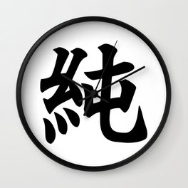 純 - Japanese Kanji for Pure, Innocent Wall Clock