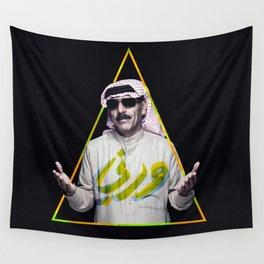 Omar Suleiman Wall Tapestry