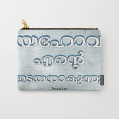 Psalm 23:1 (3D-Blue&White) Carry-All Pouch