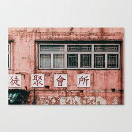 Aging Pink Facade, Hong Kong Canvas Print