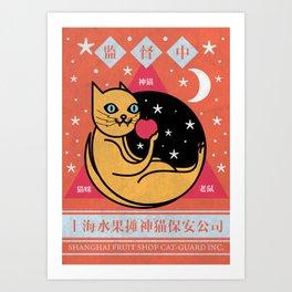 Shanghai Fruit Shop Cat Guard Inc. (Orange) Art Print