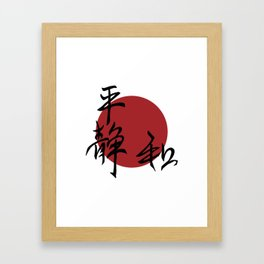 Japanese wisdom Framed Art Print