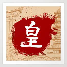 Japanese kanji - King Art Print