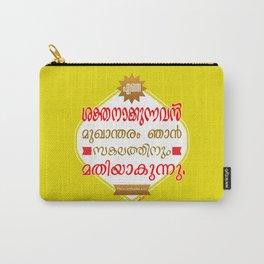Philippians 4:13 (Retro) Carry-All Pouch
