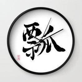 Gourd Ladle——瓢 Wall Clock