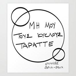 Do not mess with my circles (μη μου τους κύκλους τάραττε) Art Print