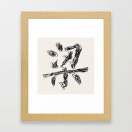 Liang Framed Art Print