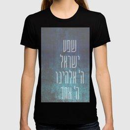 Shema Israel - Hebrew Jewish Prayer in Distressed Blue T-shirt