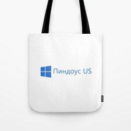 пиндоус US Tote Bag