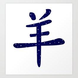 Chinese Year of the Sheep Art Print