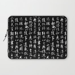 Ancient Chinese Manuscript // Black Laptop Sleeve