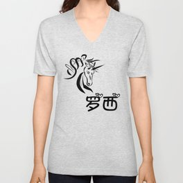 Chinese Name for Rosie Unisex V-Neck
