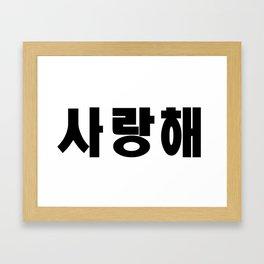 I Love You (Korean) Framed Art Print