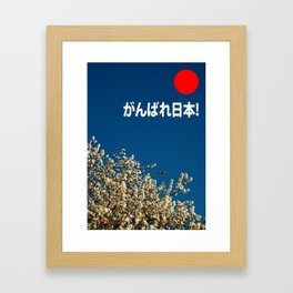 がんばれ日本! (GANBARE NIPPON! = HANG IN THERE, JAPAN!), 2011 (2) Framed Art Print