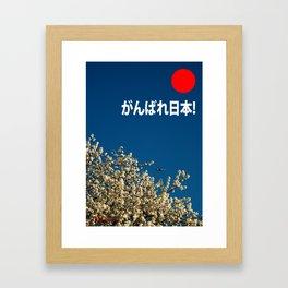 がんばれ日本! (GANBARE NIPPON! = HANG IN THERE, JAPAN!), 2011 (2) Framed Art Print