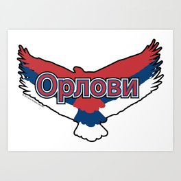 Serbia Орлови (The Eagles) ~Group E~ Art Print