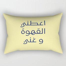 Give Me Coffee اعطني قهوة Rectangular Pillow