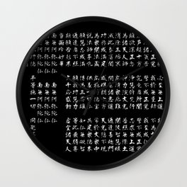Sutra-style Wall Clock