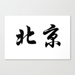 Chinese characters of Beijing Canvas Print