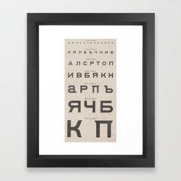 Vintage Russian Cyrillic Vision Chart Framed Art Print