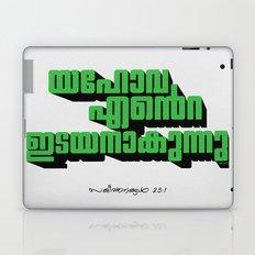 Psalms 23:1 - 3d  Laptop & iPad Skin