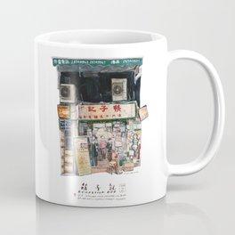Hong Kong Local Eatery Coffee Mug