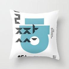 vol.3 nº1 Throw Pillow