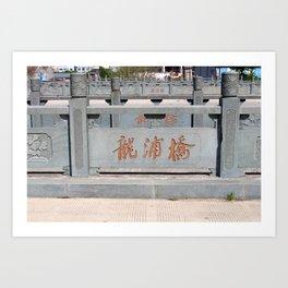 Chinese Bridge Art Print