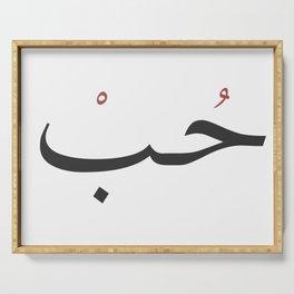 Love in Arabic Serving Tray