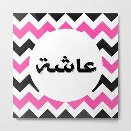 Aisha عاشه Metal Print