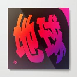 Chikyuu Comforter Metal Print