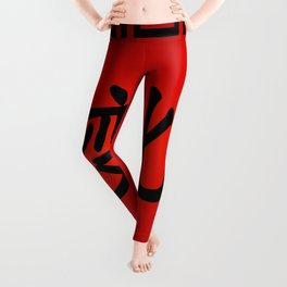 """Symbol """"Change"""" in Red Chinese Calligraphy Leggings"""