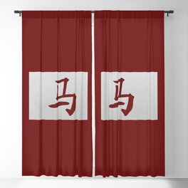 Chinese zodiac sign Horse red Blackout Curtain