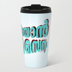 Seeyon Sainyam (Zion Army) - (3D - Blue & Burgundy) Travel Mug
