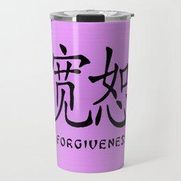 "Symbol ""Forgiveness"" in Mauve Chinese Calligraphy Travel Mug"