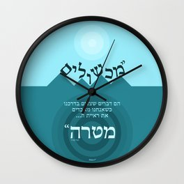 Obstacles Wall Clock