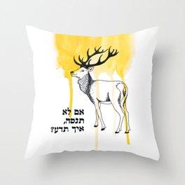inspiring deer & yellow - hebrew Throw Pillow
