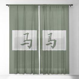 Chinese zodiac sign Horse green Sheer Curtain