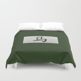 Chinese zodiac sign Horse green Duvet Cover