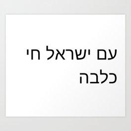 Am Yisrael Chai ... Art Print