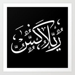 Relax | Arabic Black Art Print