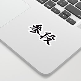 Sandan (3rd Degree Black Belt in Japanese Martial Arts) Sticker