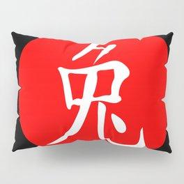 Rabbit Chinese Character Pillow Sham