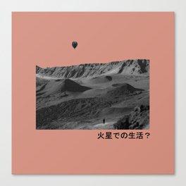 Life on Mars? Canvas Print