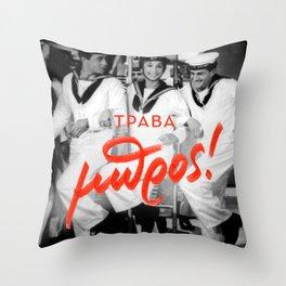 Go ahead! -  Τράβα μπρος! Throw Pillow