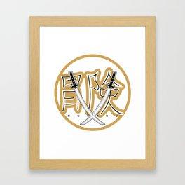 MDNADV - Katana Framed Art Print