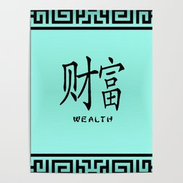 """Symbol """"Wealth"""" in Green Chinese Calligraphy Poster"""