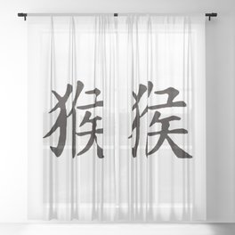 Chinese zodiac sign Monkey Sheer Curtain
