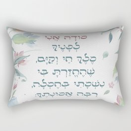 Hebrew Prayer Modeh Ani Watercolor Children Art Rectangular Pillow