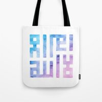 calligraphy Tote Bags featuring COSMIC CALLIGRAPHY by NomadicSoulCreations